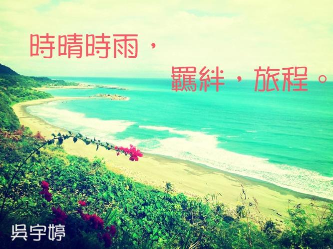 Wu yu-ting