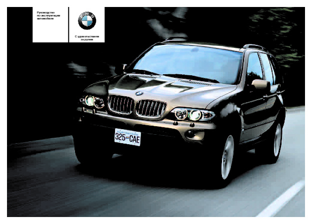 BMW X5 Manual