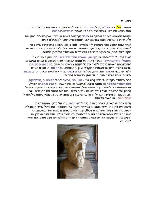 חייו ופועליו של פיתגורס