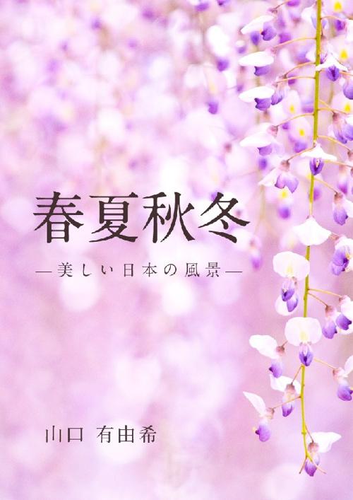 春夏秋冬 美しい日本