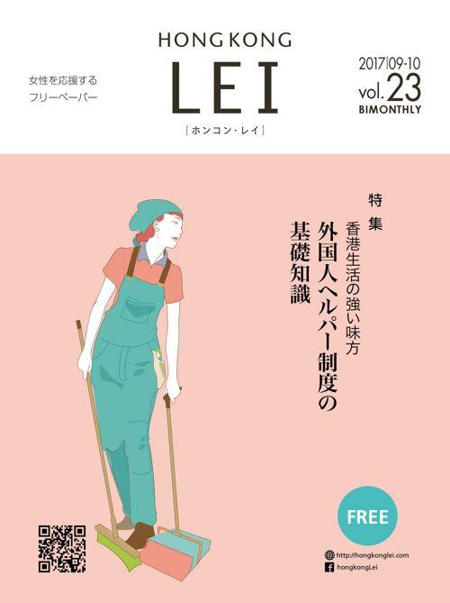 Hong Kong LEI vol23 ebook