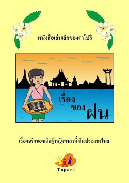 FON - THAI