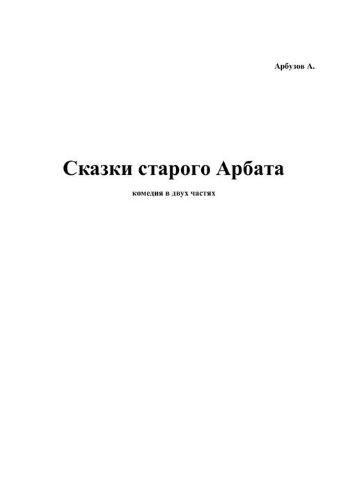 """Арбузов А. """"Сказки старого Арбата"""""""