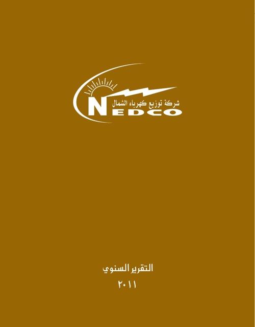 شركة توزيع كهرباء الشمال - التقرير السنوي