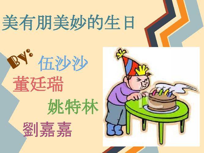 Mei YouPeng's fabulous birthday