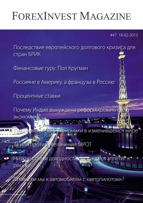 ForexInvest Magazine #47
