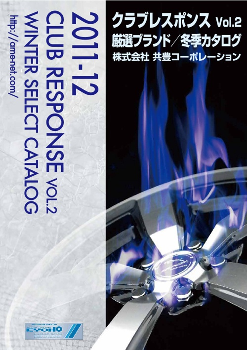 2011-12 CLUB RESPONSE VOL.2 WINTER SELECT CATALOG