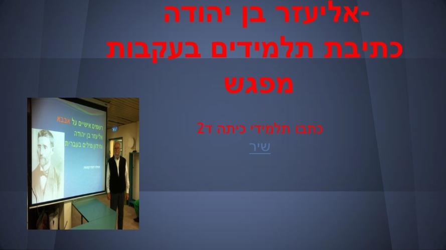 תלמידי כיתה ד כותבים בעקבות מפגש עם נכדו של אליעזר בן יהדה