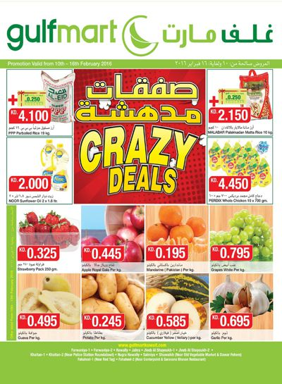Gulfmart Crazy Deals