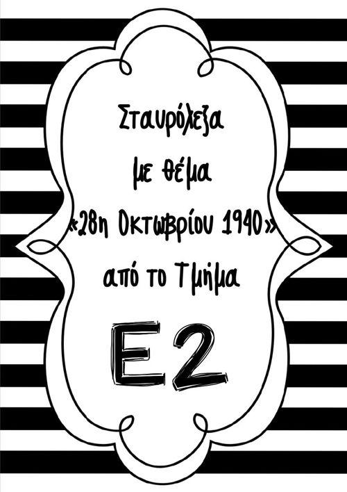 """Ε2: Σταυρόλεξα με θέμα """"28η Οκτωβρίου 1940"""""""