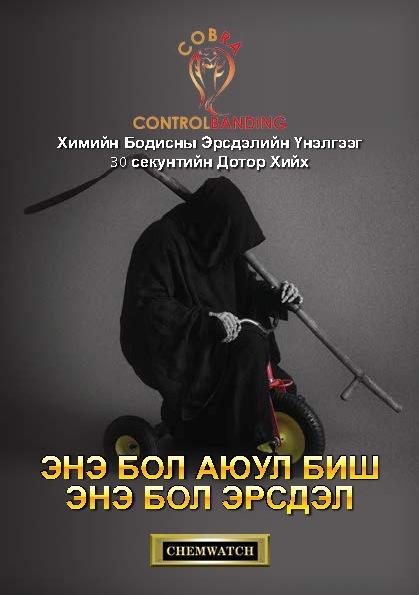 cobra_Mongolian