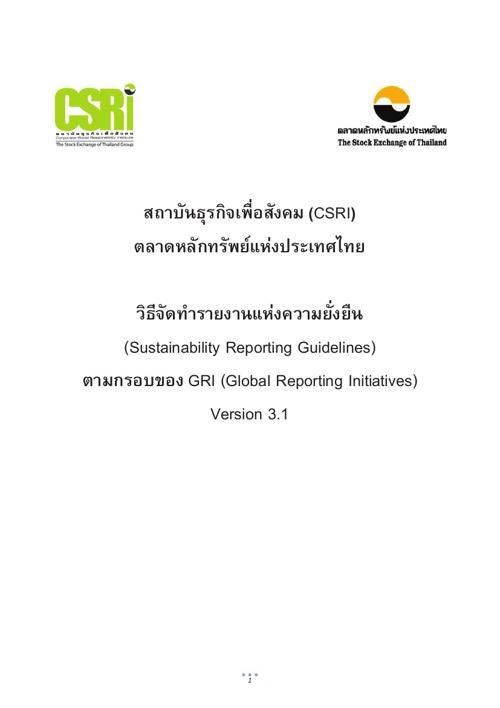 วิธีจัดทำรายงานแห่งความยั่งยืน ตามกรอบของ GRI Version 3.1 24 มิถ