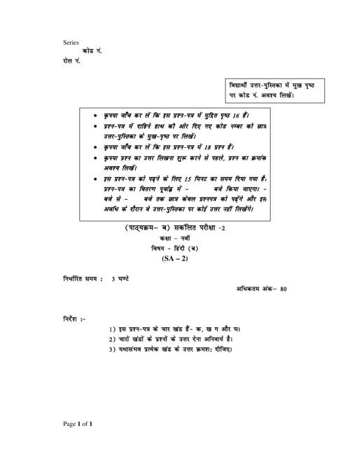 hindi paper