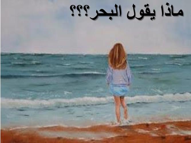 ماذا يقول البحر