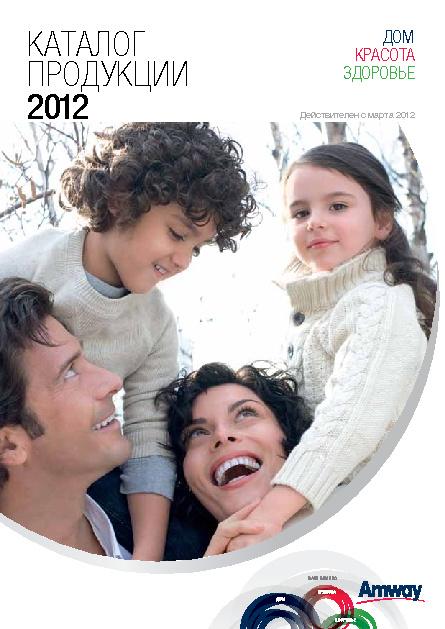 Каталог продукции AMWAY 2012/2013