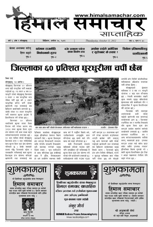 HImal Samachar Weekly