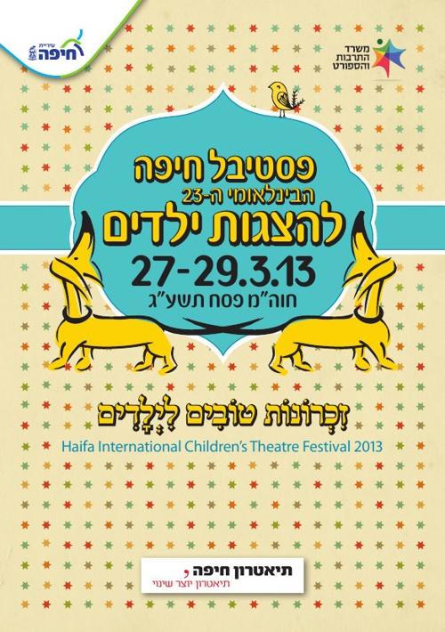 Haifa Kidsfest 2013- Magazine