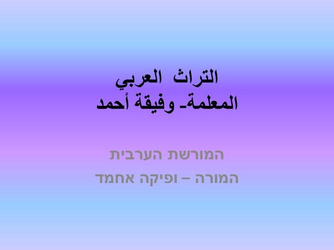הפתגמים במורשת הערבית