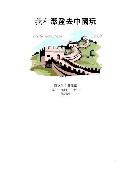 我和潔盈去中國玩