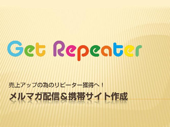Get Repea
