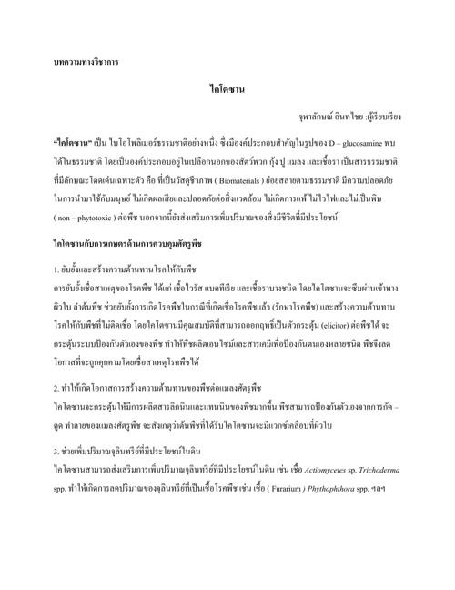 Copy of ไคโตซาน