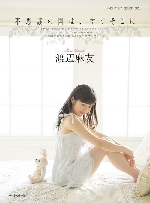 **EN13.08月号-MONTHLY-渡辺麻友-見本