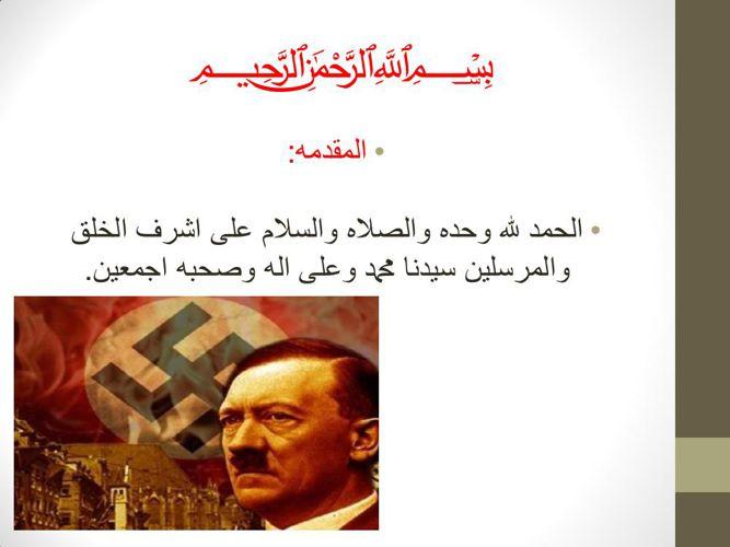 رزان خياط - المريض هتلر