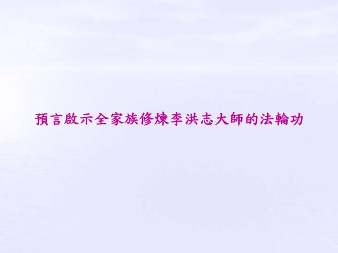 预言启示全家族修炼李洪志大师的法轮功