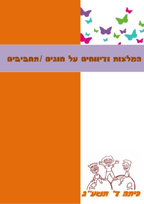Copy of ספר המלצות לתחביבים וחוגים- כיתה ד' - רוית