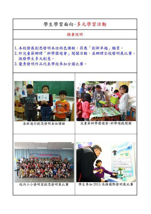 104校務評鑑指標(學生學習)新版