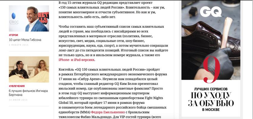 GQ_150 САМЫХ ВЛИЯТЕЛЬНЫХ ЛЮДЕЙ РОССИИ ПО ВЕРСИИ GQ_18 ИЮНЯ 2