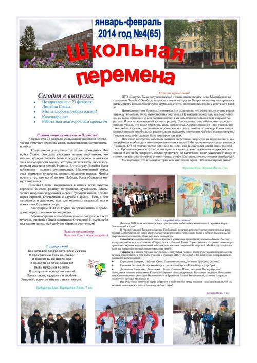 Газета февраль