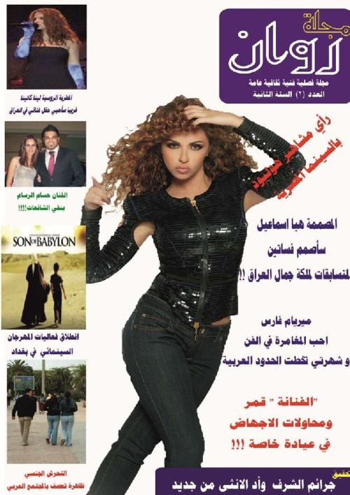Copy of مجلة روان / فنية ثقافية