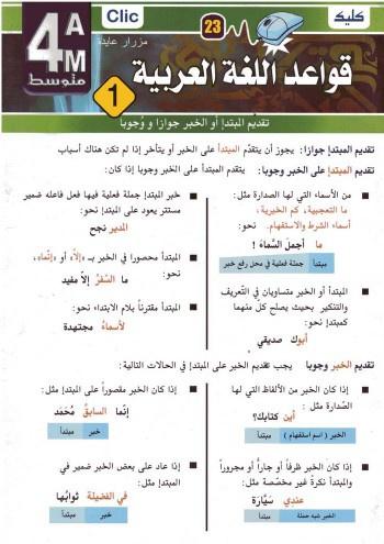 Click Arab Lesson