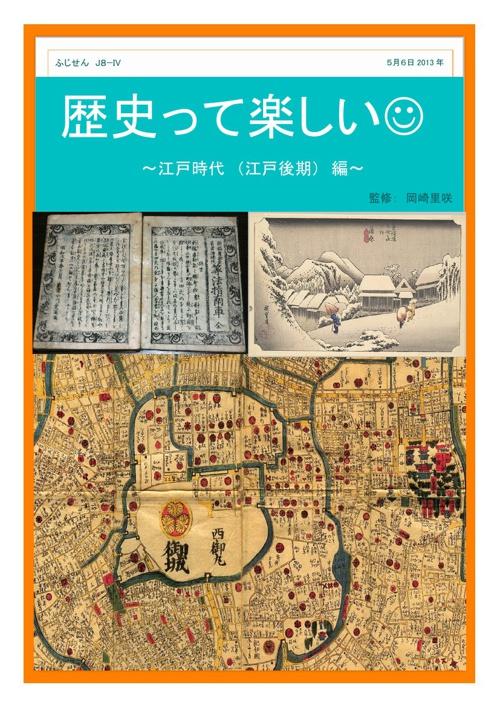 江戸後期教科書