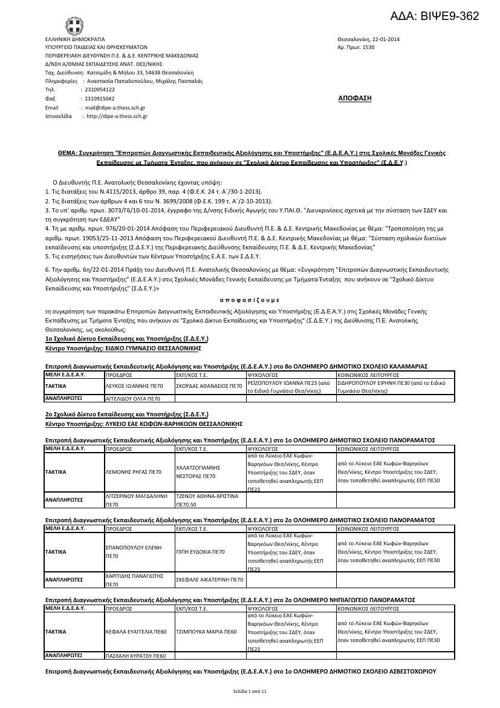 Απόφαση Συγκρότησης ΕΔΕΑΥ Αν. Θεσνίκης_22-01-2014 2_ΒΙΨΕ9-362-si