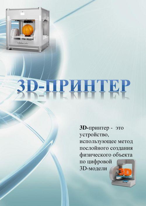 Книга о 3D-принтерах