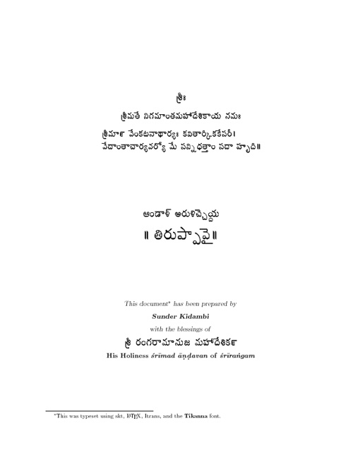 తిరుప్పావై