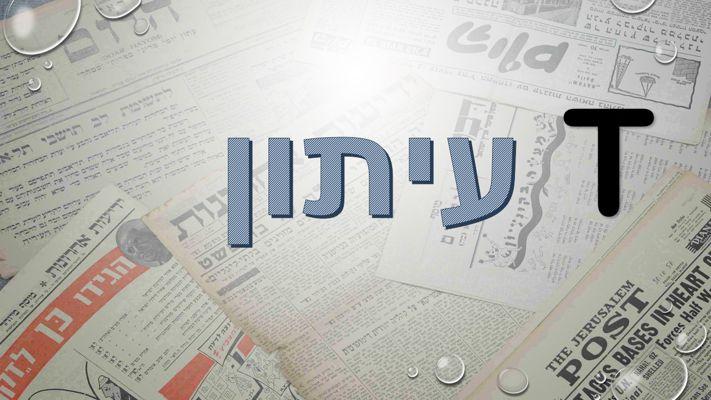 עיתון T ינואר