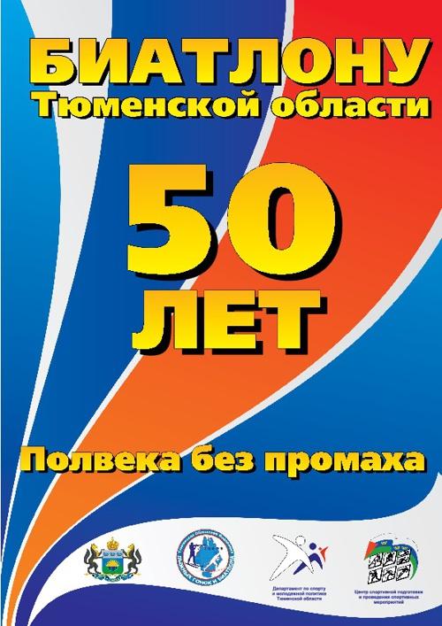 Biathlon_50