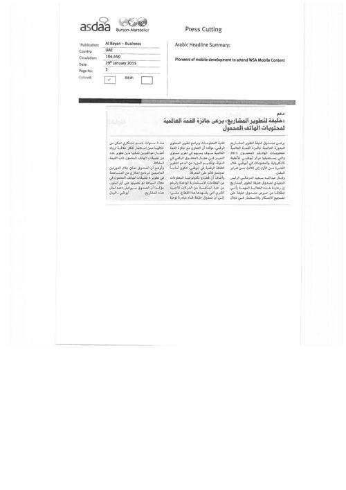 Arabic press cuttings 1: Al Bayan - Businness; Amarat Al Youm; A