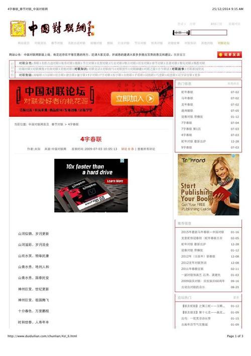 4字春联_春节对联_中国对联网6