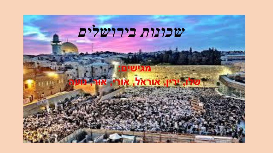שכונות בירושלים