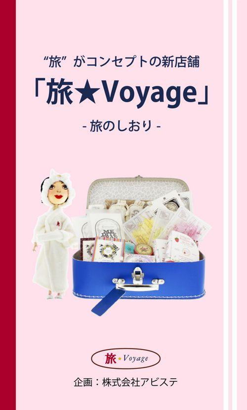 旅Voyage