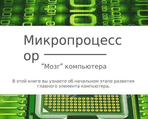 """Микропроцессор-""""мозг"""" компьютера"""