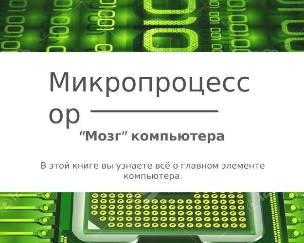 """Copy of Микропроцессор-""""мозг"""" компьютера"""
