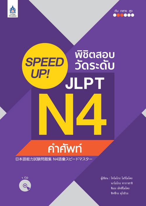 SPEED UP! พิชิตสอบวัดระดับ JLPT N4 คำศัพท์