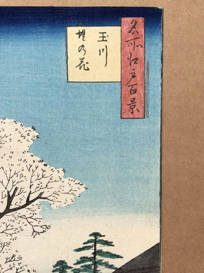 100 Views of Edo # 42 by Ando Hiroshige