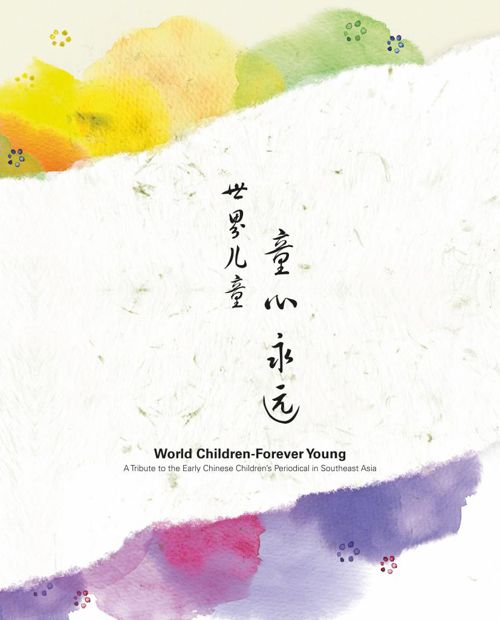 World Children - Forever Young