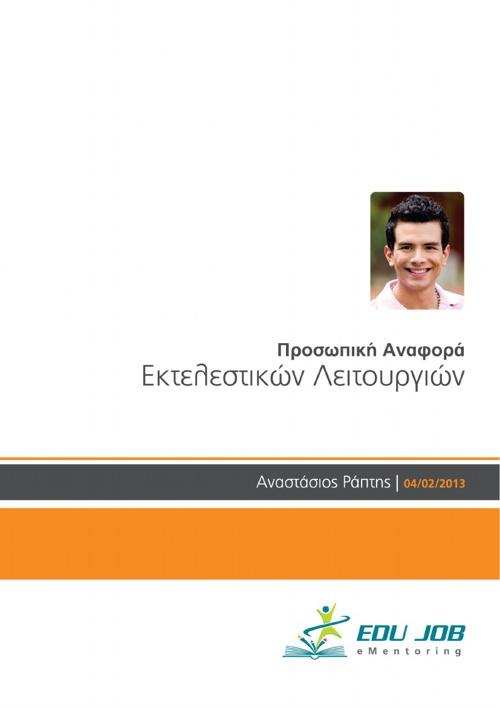 Αξιολόγηση Εκτελεστικών Λειτουργιών